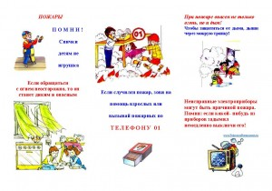 detyam_pozharnaya_bezopasnost_doma