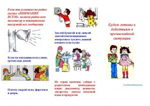 detyam_signal_grajdanskoy_oborony