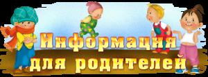 informaciya_1