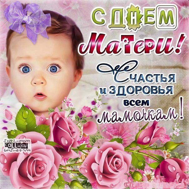 Поздравления с днем матери друзьям