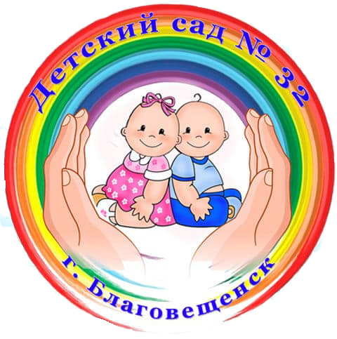 "МАДОУ ""ДС № 32 г.Благовещенска"""